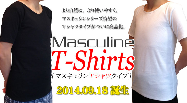 ナベシャツ「マスキュリンTシャツタイプ」