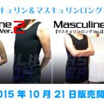 【新製品】マスキュリンVer.2とマスキュリンロングVer.2発売!