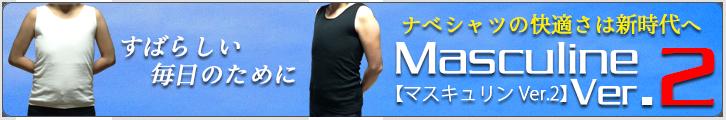大自信作おすすめナベシャツ【マスキュリンVer.2】
