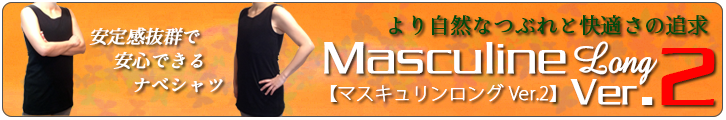 大自信作おすすめナベシャツ【マスキュリンロングVer.2】