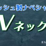 メッシュ製ナベシャツに待望の【Vネック】登場!