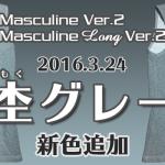 マスキュリンシリーズに新色「杢グレー」追加!