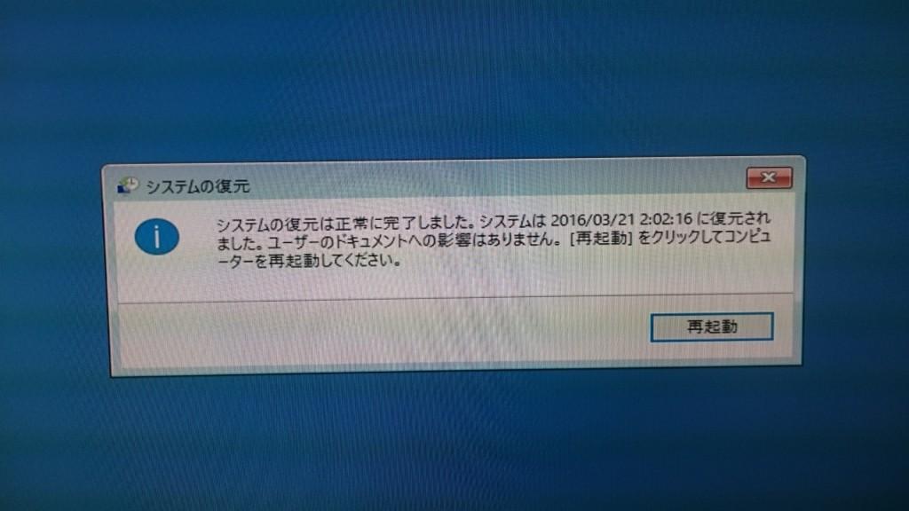 Windows10 システムの復元