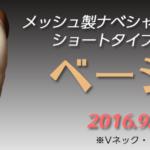 [新色]メッシュ製ナベシャツショートに待望の「ベージュ」追加!