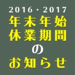 2016年~2017年 年末年始休業のお知らせ