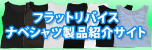 フラットリバイスのナベシャツ商品紹介サイト